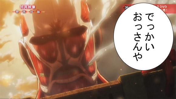 進撃の巨人 関西弁イメージ01