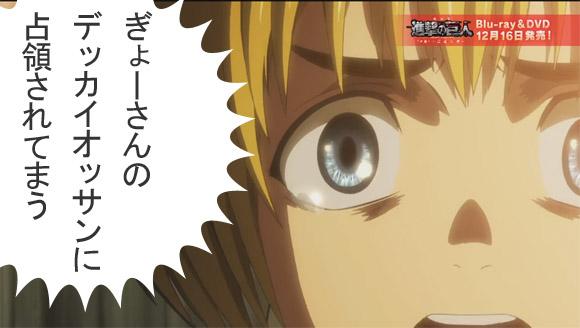 進撃の巨人 関西弁イメージ05